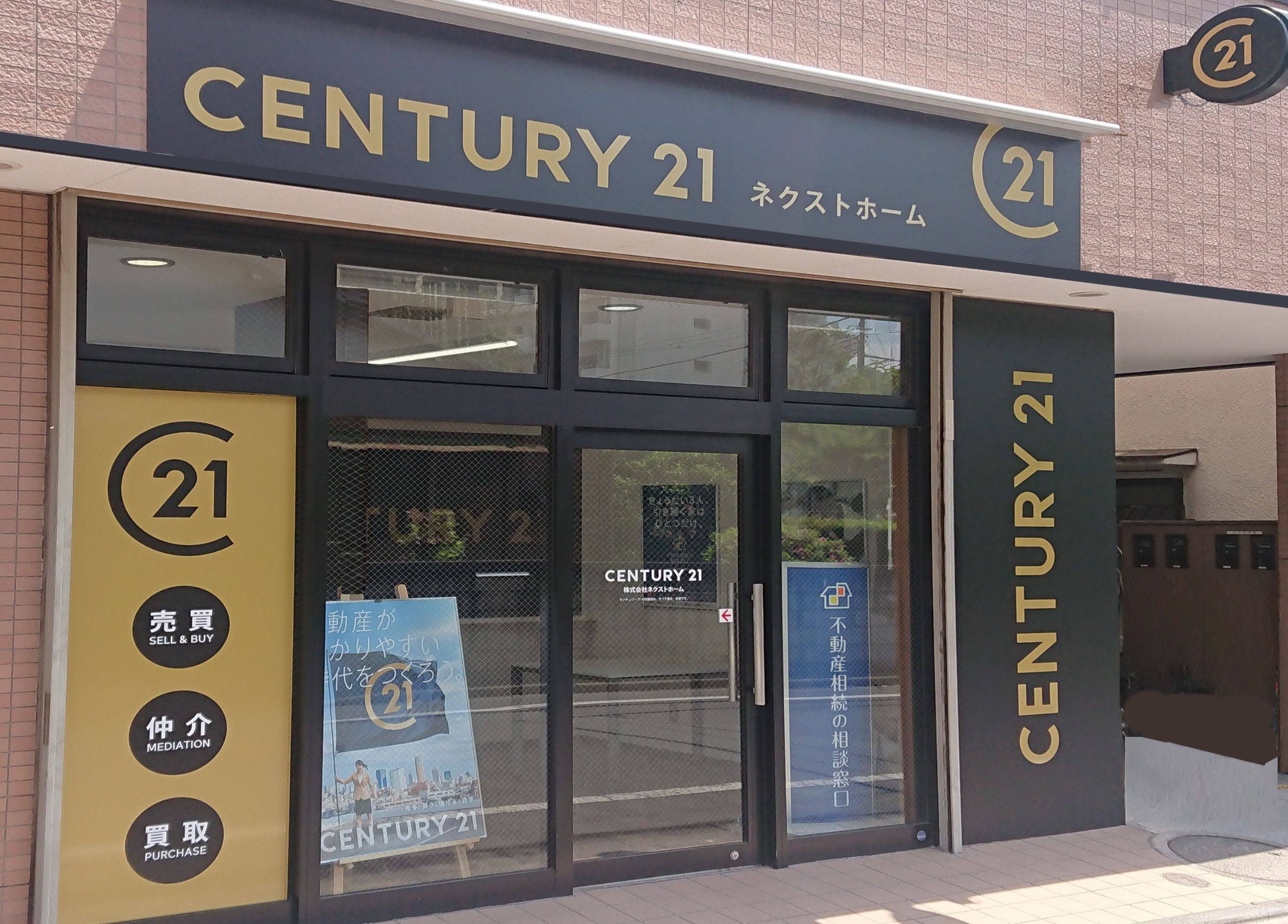 センチュリー21ネクストホーム店舗写真